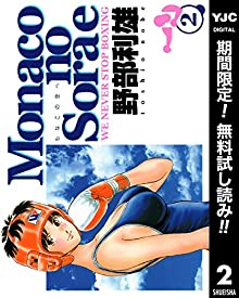 Monacoの空へ【期間限定無料】 2 (ヤングジャンプコミックスDIGITAL...