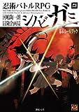 忍術バトルRPGシノビガミ基本ルールブック (Role&Roll RPGシリーズ)