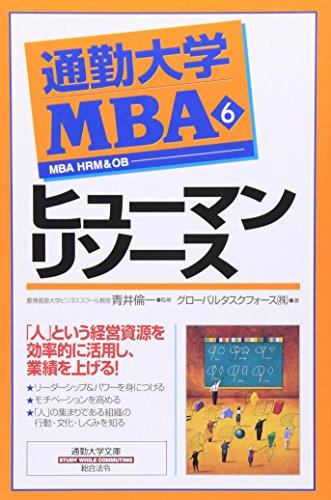 通勤大学MBA〈6〉ヒューマンリソース (通勤大学文庫)の詳細を見る