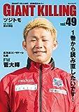 GIANT KILLING Jリーグ50選手スペシャルコラボ(49) (モーニングコミックス)