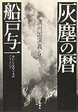 灰塵の暦―満州国演義〈5〉