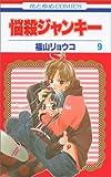 悩殺ジャンキー 第9巻 (花とゆめCOMICS)