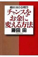 チャンスをお金に変える方法―藤田田の金戦学 (ワニ文庫) 文庫