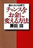 チャンスをお金に変える方法―藤田田の金戦学 (ワニ文庫)