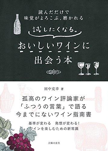 試したくなる。おいしいワインに出会う本