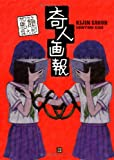 奇人画報 / 駕籠 真太郎 のシリーズ情報を見る