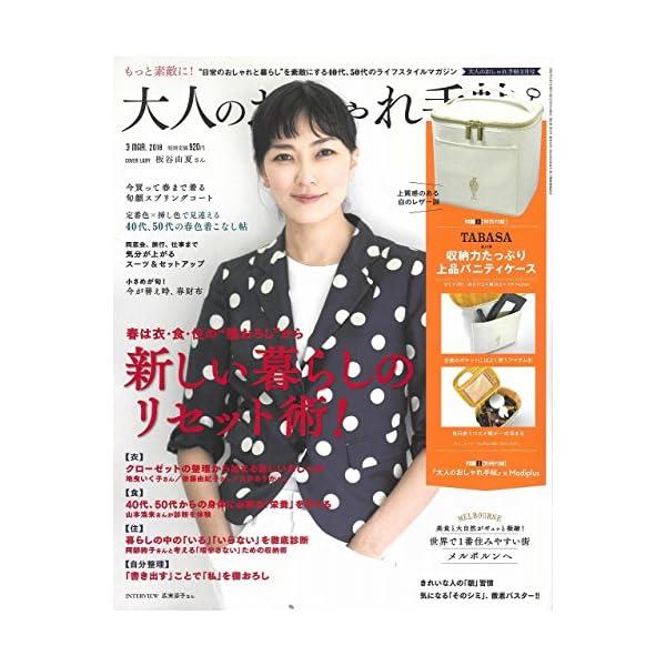 大人のおしゃれ手帖 2018年 3月号の商品画像