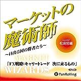 マーケットの魔術師 ~日出る国の勝者たち~Vol.02(松田哲編)