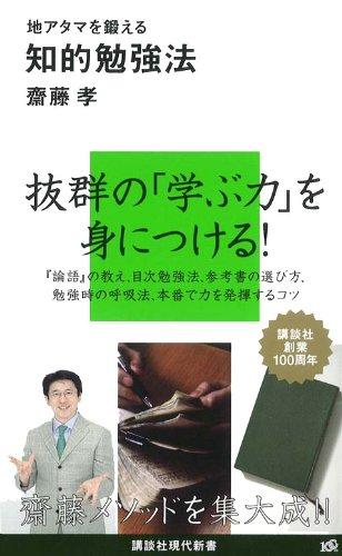 地アタマを鍛える知的勉強法 (講談社現代新書)の詳細を見る