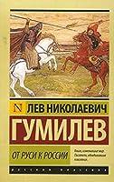 Ot Rusi k Rossii (in Russian)