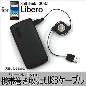 Libero 003Z 巻き取り式USBリール 通信、充電ケーブル リベロ