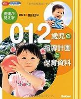 発達が見える! 0.1.2歳児の指導計画と保育資料 (Gakken保育Books)