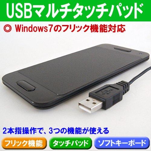 指二本で拡大・縮小 USBマルチタッチパッド Donyaダイレクト DN-HCP112