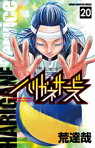 ハリガネサービス 20 (少年チャンピオン・コミックス)