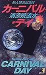 カーニバル・デイ―新人類の記念日 (講談社ノベルス)