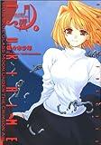 真月譚月姫 1 (電撃コミックス)