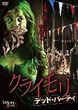 クライモリ デッド・パーティ[DVD]