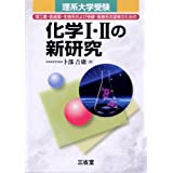 化学I・IIの新研究―理系大学受験