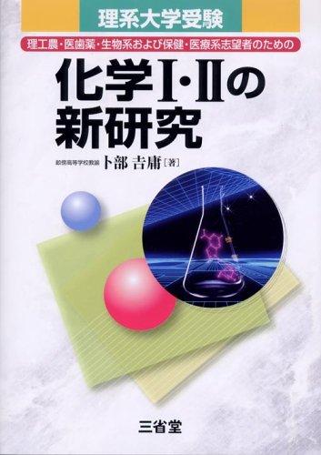 化学I・IIの新研究—理系大学受験