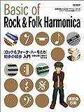 初心者に絶対!! ロック&フォークハーモニカ初歩の初歩入門 これで長渕の名曲も吹ける!!