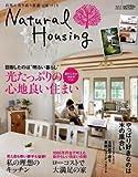 Natural Housing vol.2―自然に寄り添う素敵な家づくり 光たっぷりの心地良い住まい (Musashi Mook) 画像