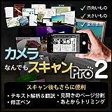 カメラでなんでもスキャン Pro2 ダウンロード版