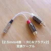 【2.5mm4極 → RCAプラグ×2(L/R)】 変換ケーブル