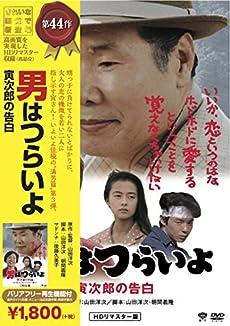 松竹 寅さんシリーズ 男はつらいよ 寅次郎の告白 [DVD]