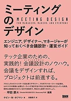 [ケビン・M・ホフマン]のミーティングのデザイン エンジニア、デザイナー、マネージャーが知っておくべき会議設計・運営ガイド