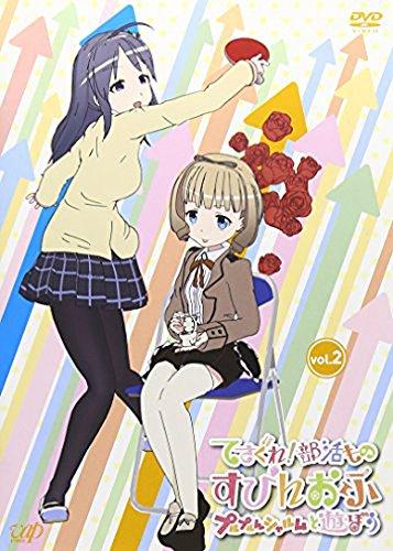 てさぐれ 部活もの すぴんおふ プルプルんシャルムと遊ぼう Vol.2 DVD