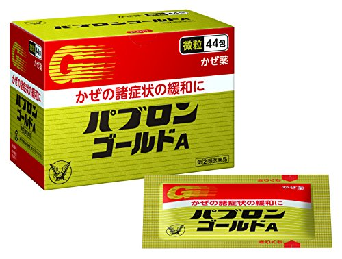 【指定第2類医薬品】パブロンゴールドA<微粒></p> 44包