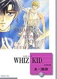 WHIZ KID(2) (冬水社文庫)