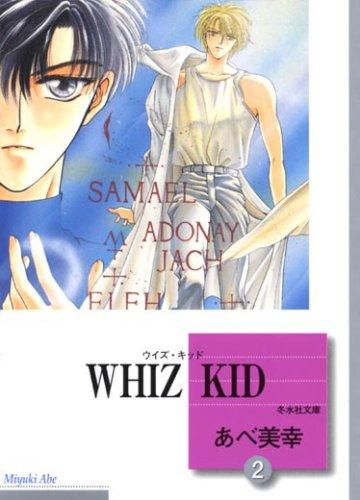 WHIZ KID(2) (冬水社文庫)の詳細を見る