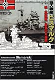 巨大戦艦ビスマルク―独・英艦隊、最後の大海戦 (ハヤカワ文庫NF)