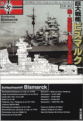 巨大戦艦ビスマルク—独・英艦隊、最後の大海戦 (ハヤカワ文庫NF)