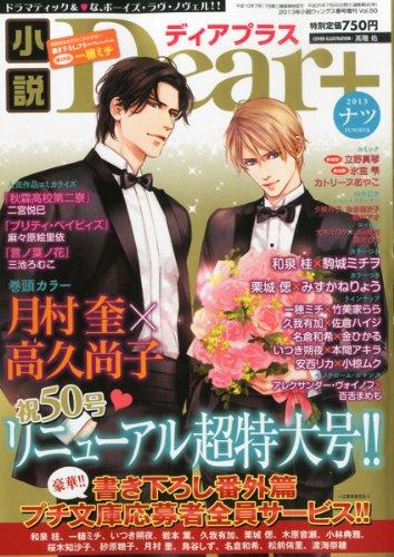 小説 Dear+ (ディアプラス) ナツ 2013年 08月号 [雑誌]の詳細を見る