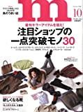 monthly m (マンスリーエム) 2008年 10月号 [雑誌]