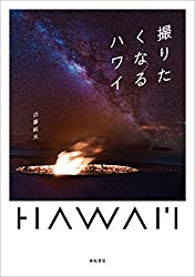 撮りたくなるハワイ