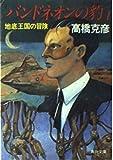バンドネオンの豹(ジャガー)〈1〉地底王国の冒険 (角川文庫)