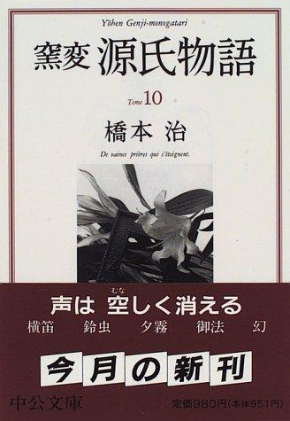 窯変 源氏物語〈10〉横笛・鈴虫・夕霧・御法・幻 (中公文庫)の詳細を見る