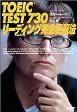 TOEIC TEST730リーディング完全征服法