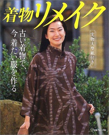 着物リメイク-古い着物で、今着たい服を作る