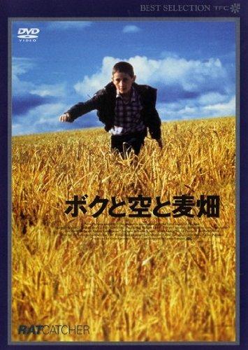 ★[感想]ボクと空と麦畑