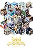 SKE48 MV COLLECTION 〜箱推しの中身〜 COMPLETE BOX[AVXD-92440/2][Blu-ray/ブルーレイ]