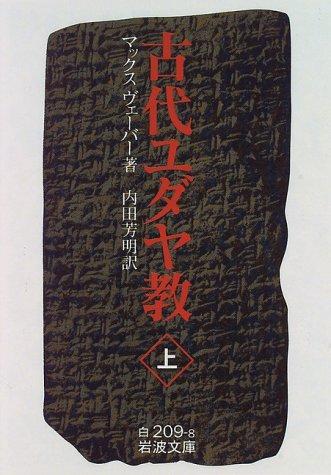 古代ユダヤ教 (上) (岩波文庫)の詳細を見る