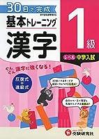 小学 基本トレーニング 漢字1級: 30日で完成 反復式+進級式