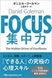 FOCUS(フォーカス) 集中力 (日経ビジネス人文庫)
