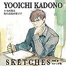 YOOICHI KADONO Sketches:門野葉一 スケッチ集