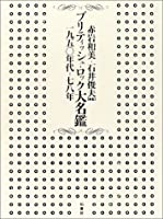 ブリティッシュ・ロック大名鑑―一九五〇年代‐七八年