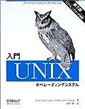 入門Unixオペレーティングシステム